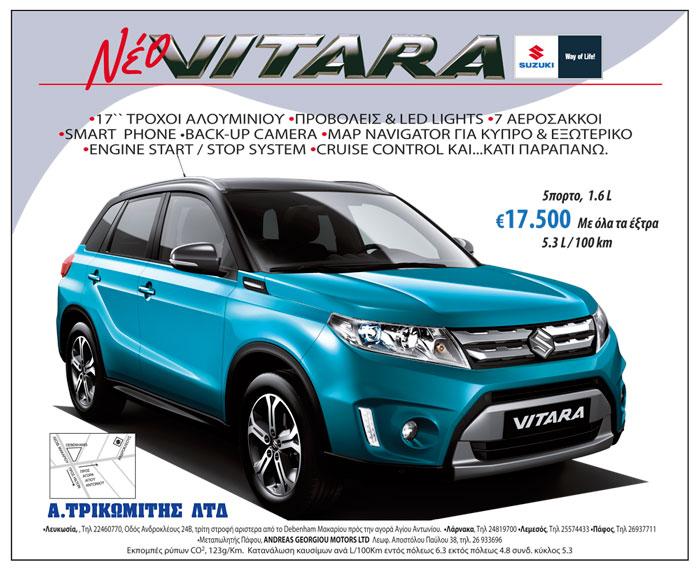 NeoVitaraMay15-4X5``