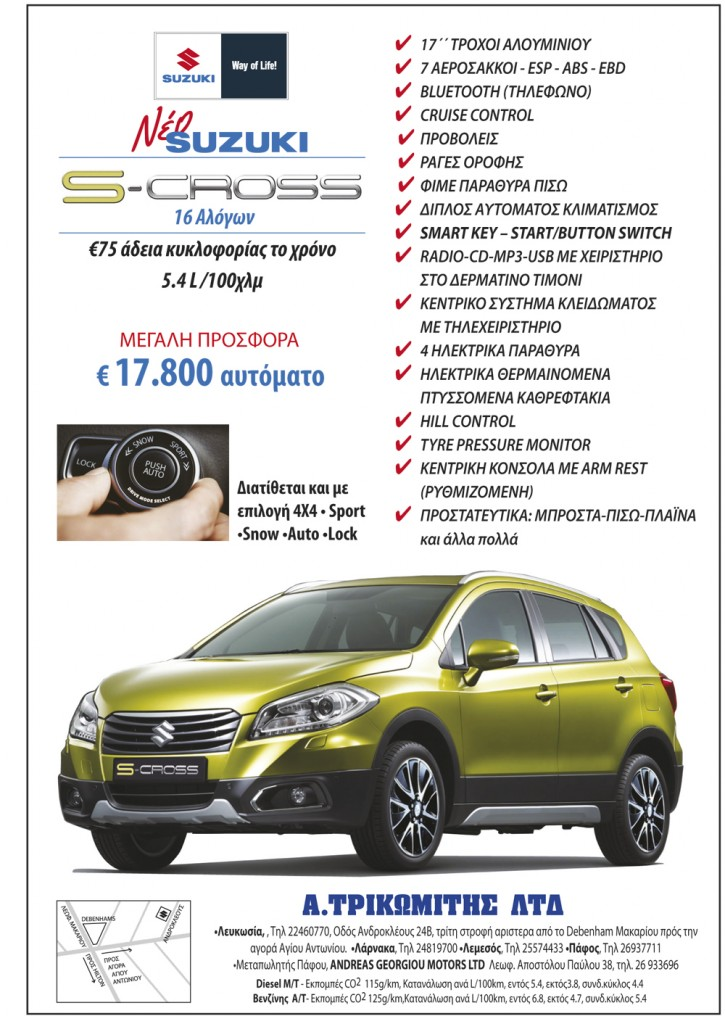 NEW S-cross(8.4.15)3Χ8